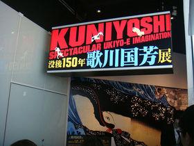 kuniyoshi2.jpg