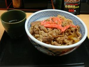 yoshigyu.jpg