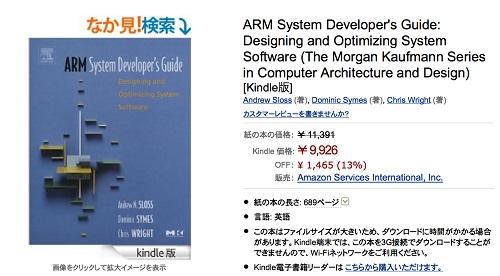 arm_jp500.jpg